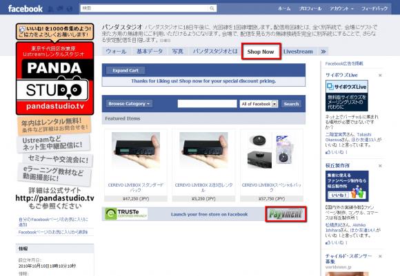 パンダスタジオのファンページで、EC機能、ショッピング機能が実装されました