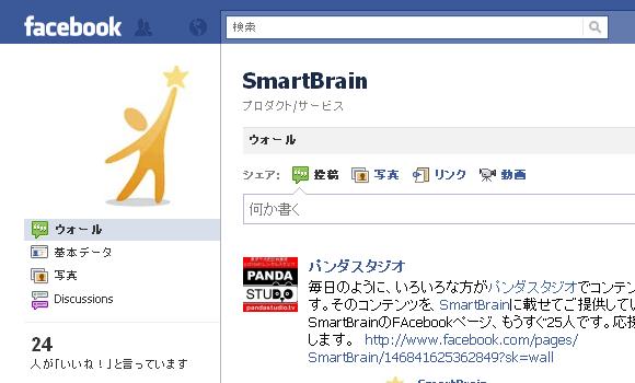 ▲SmartBrainのFacebookページ