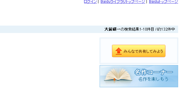 ▲日本版では、132件。