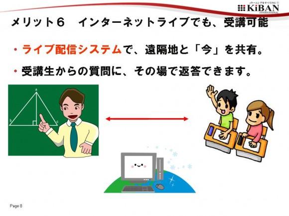 ▲インターネットライブでも受講可能。