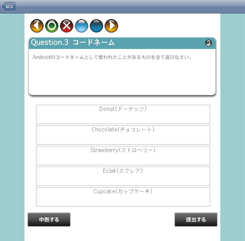 クイズ機能の新デザイン