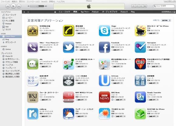 アップルiPhone、iPadで利用できる災害対策アプリの一覧