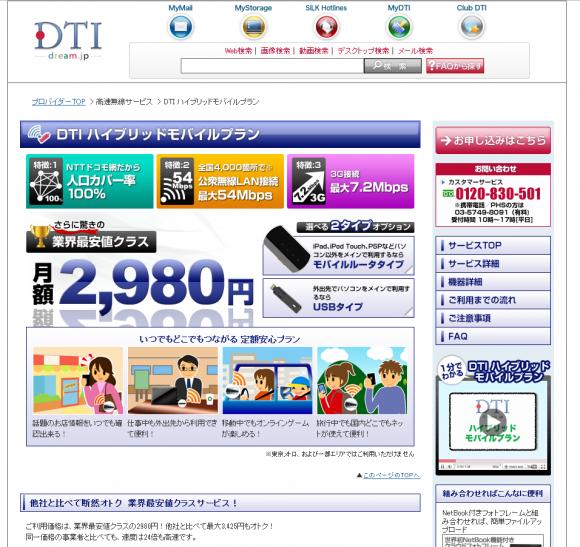 DTI ハイブリッドモバイルプランが驚異の低価格