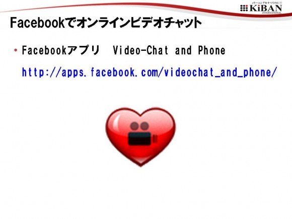 ▲Faceookのビデオチャットアプリ『Video-Chat and Phone』
