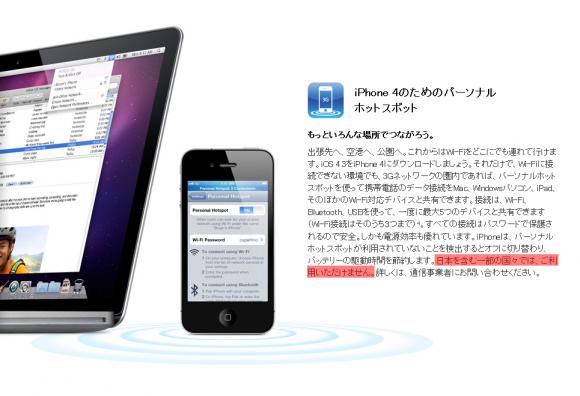 iPhone 4のためのパーソナルホットスポットにならない!