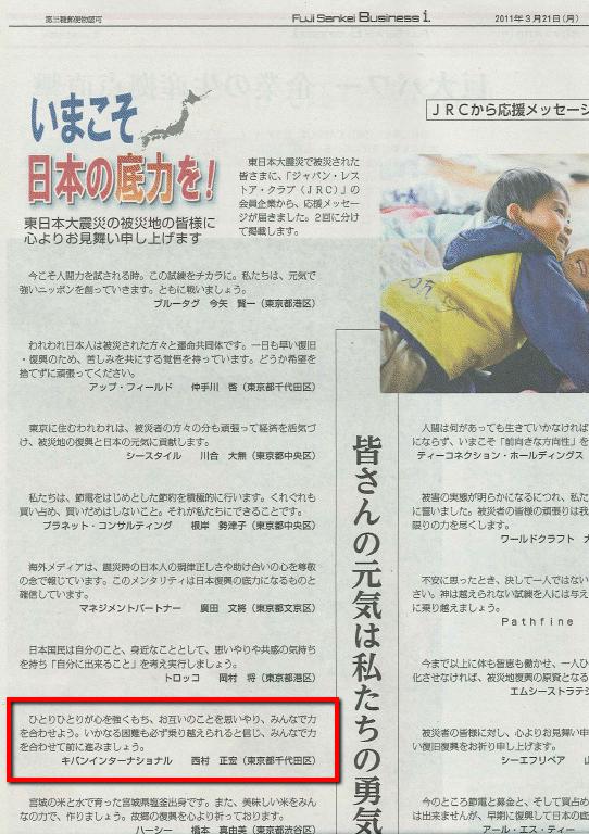 Fuji Sankei Business i(2011年3月21日号)に、西村正宏のコメントが掲載されました