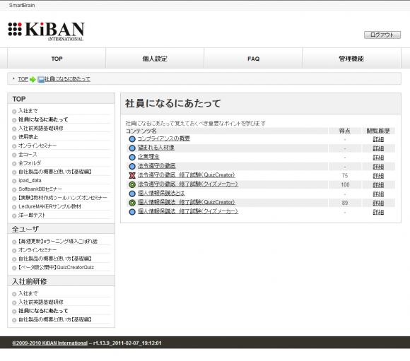 eラーニングシステム SmartBrain(スマートブレイン)のPC画面(開発中のもの)