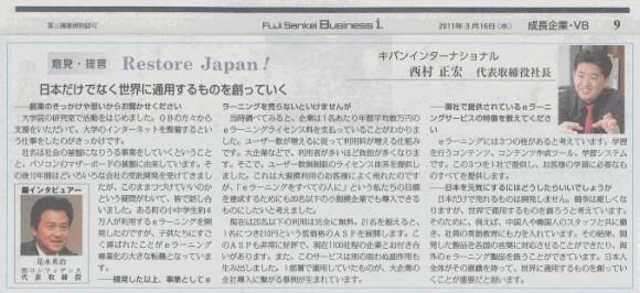 2011年3月16日のFuji Sankei Business iに掲載されました