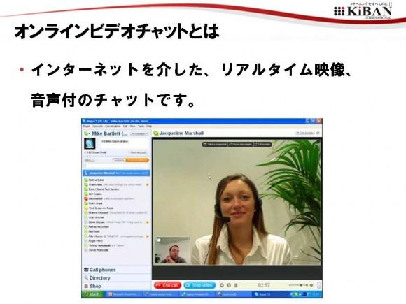 ▲オンラインビデオチャットの参考画面