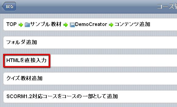 ▲「HTMLを直接入力」をクリック
