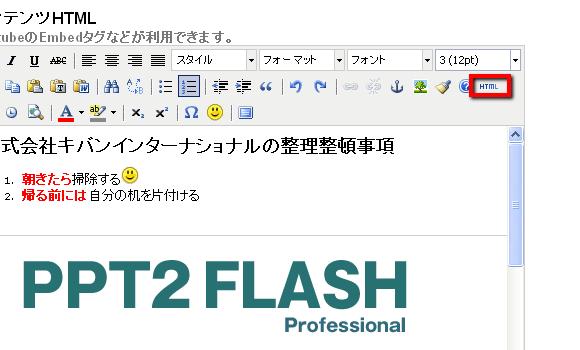 ▲「html」をクリックすれば・・・