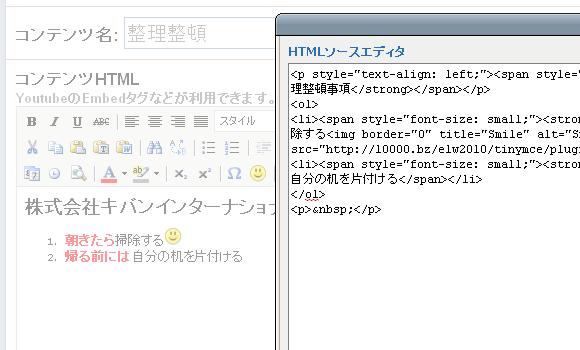 ▲htmlエディタで直接書き込むこともできます