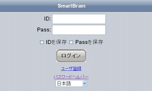 ▲管理者アカウントでSmartBrainにログイン
