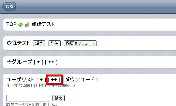 ▲「ユーザリスト」の「++」をクリック