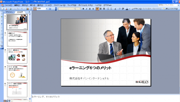 ▲1.PowerPointでスライドを作成する。