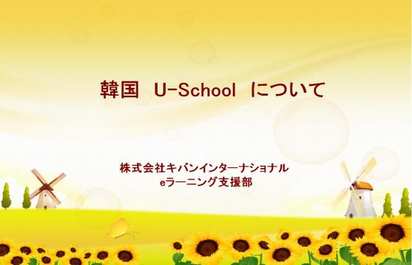 ▲韓国U-Schoolについて