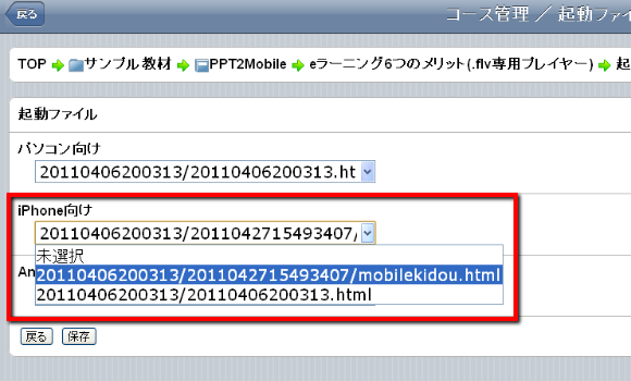▲「iPhone向け」「Android向け」それぞれで「mobilekidou.html」を選択