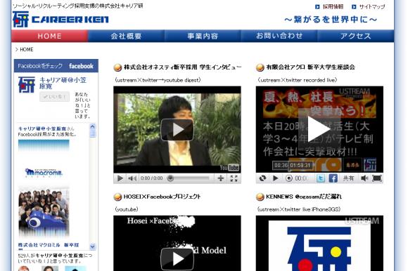 ▲(株)キャリア研のWebサイト
