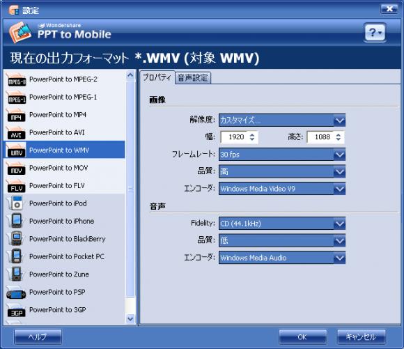 ▲PPT2Mobileの設定画面。今回はHD対応の解像度、幅1920、高さ1088で設定しました。