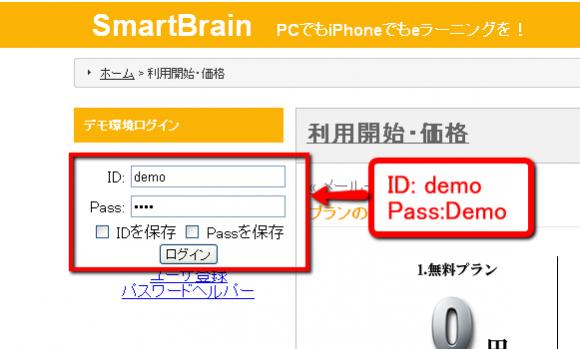 ▲ID:demo、Pass:Demoを入力。PassのDは大文字ですのでご注意。