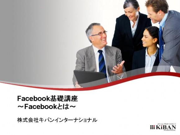 ▲Facebook基礎講座、明日から公開します
