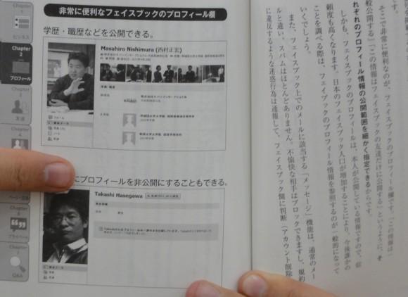 はじめて仕事で活用する ビジネス・フェイスブック 上田 修子 (著)