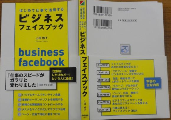『はじめて仕事で活用する ビジネス・フェイスブック 』上田 修子 (著) (中経出版)