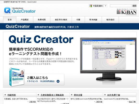 中国語(簡体字)のQuizCreatorのページ