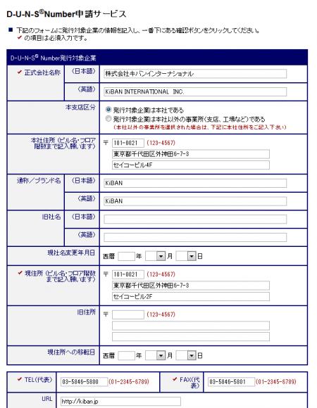 DUNSナンバーの申請は、すべてオンラインで可能