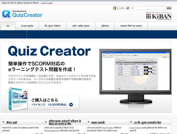 ヒンディー語のQuizCreatorのWebサイト