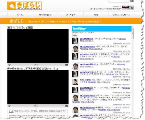 ipad2でUSTREAMの配信実験をします http://kiban.tv