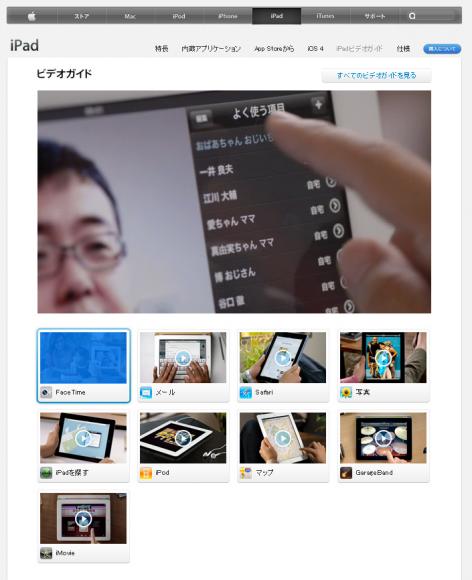 iPad2紹介ビデオ