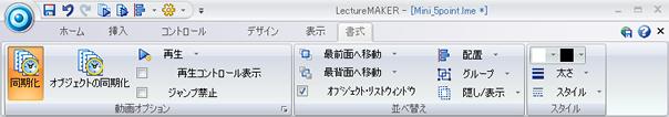 挿入した動画オブジェクトをダブルクリックします。
