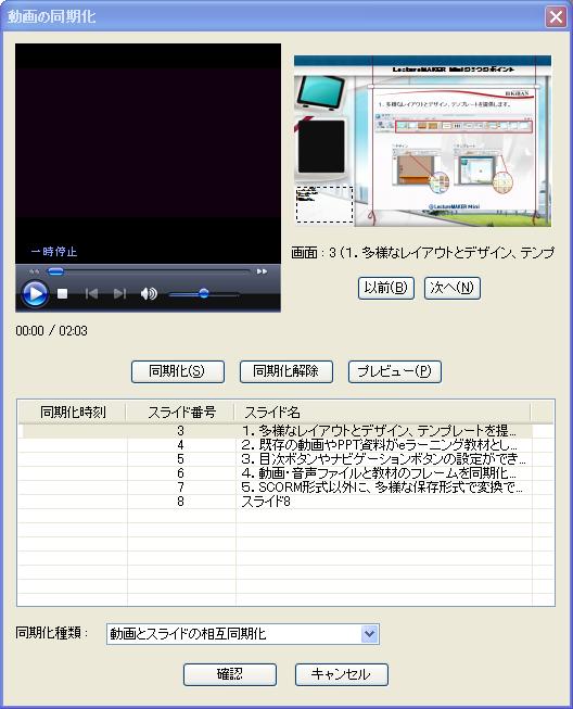 動画が再生される際、適切な位置にスライドを選択して【同期化】をクリックします。