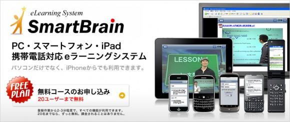 ▲SmartBrainはPC、iPhone、iPad、Android全てに対応したeラーニングシステム