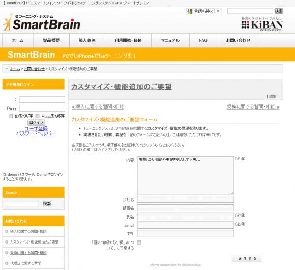 SmartBrainの機能をリクエストするためのフォーム