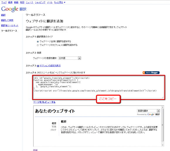 Google翻訳に行き、貼りつけ用のタグをコピーします