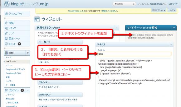 WordPressのウィジットの「テキスト」にコードを貼り付けます