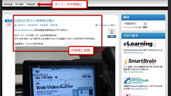 中国語(簡体字)に自動変換されました