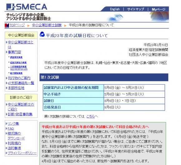 中小企業診断士試験情報