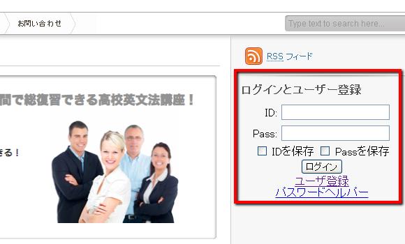 ▲ログインフォームをWebサイトに設置した例。