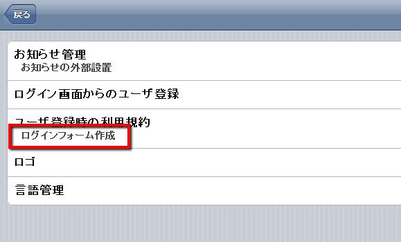 ▲「ログインフォーム作成」をクリック