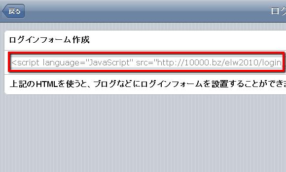 ▲ログインフォームのHTMLタグが表示されます。