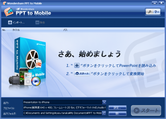 ▲PPT2Mobile
