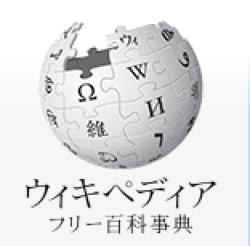 ▲Wikipedia