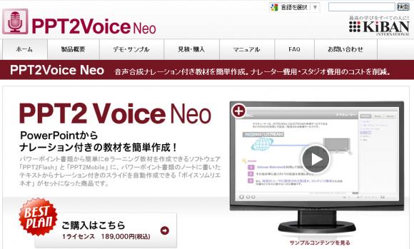 ▲PPT2Voice Neo