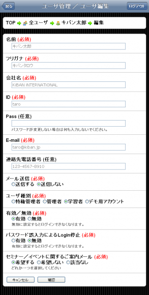 管理画面側(ここでは、セミナー/イベントに関するご案内メールを追加しています)
