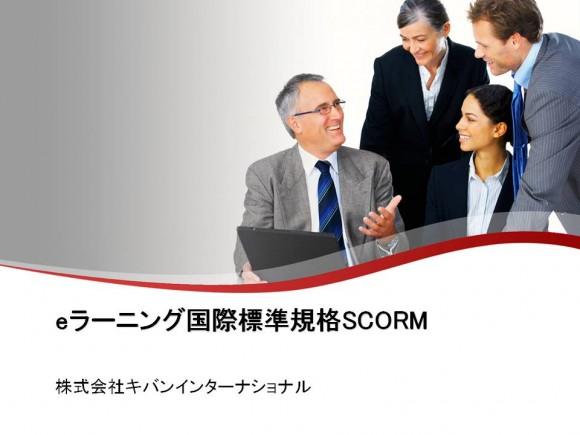 ▲eラーニング国際標準規格、SCORM