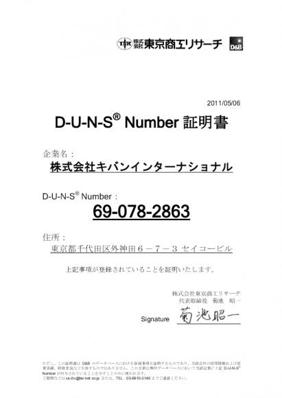 D-U-N-S_number_kiban_69-078-2863