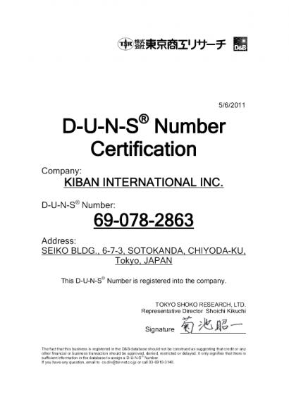 D-U-N-S_number_kiban